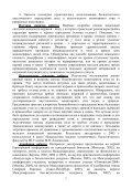 вокальные индикаторы индивидуальности и пола у птиц без ... - Page 4
