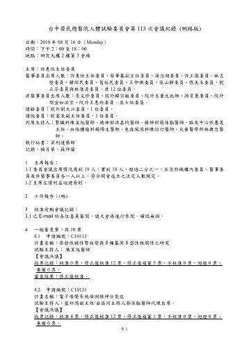 台中榮民總醫院人體試驗委員會第113 次會議紀錄(網路版)