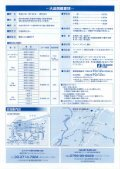 Page 1 Page 2 Page 3 ー参加申込について 申込方法AまたはBの ... - Page 2