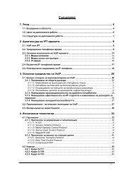 Съдържание 1. Увод - Research at Sofia University