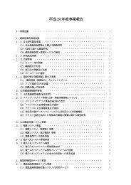 平成 24 年度事業報告 - 日本建設情報総合センター