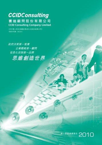 2010年第一季度業績報告