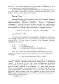 вычислений - Page 2
