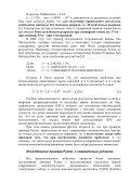 вычислений - Page 3