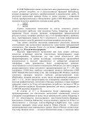 вычислений - Page 6