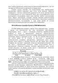вычислений - Page 7