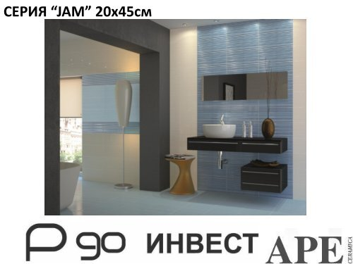 "СЕРИЯ ""JAM"" 20x45см - P90.bg"