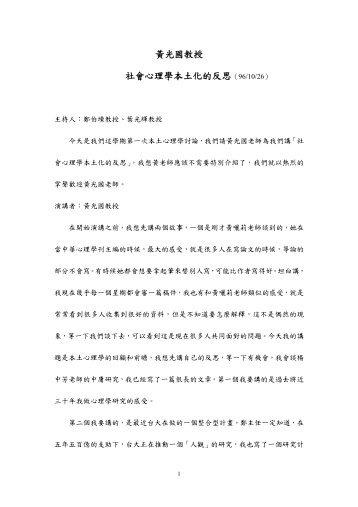 黃光國教授社會心理學本土化的反思(96/10/26)