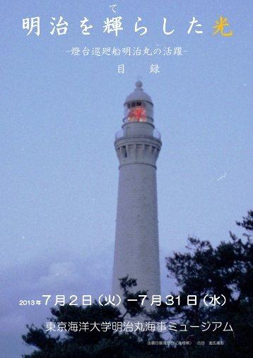 目録(印刷物) - 東京海洋大学附属図書館