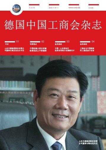 工商会杂志21 07/2013