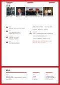 工商会杂志21 07/2013 - Page 3