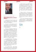 工商会杂志21 07/2013 - Page 4
