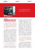 工商会杂志21 07/2013 - Page 5