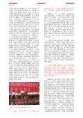 工商会杂志21 07/2013 - Page 6