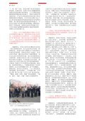 工商会杂志21 07/2013 - Page 7