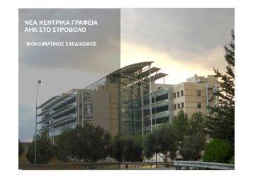 Νέα Κεντρικά Γραφεία ΑΗΚ στο Στρόβολο