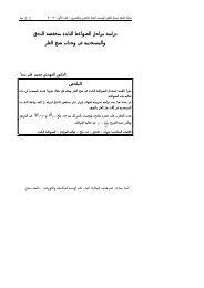 دراسة مراحل الضواغط النابذة منخفضة التدفق والمستخدمة في ... - جامعة دمشق