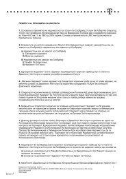 Изменет Прилог 8A(Принципи на наплата), верзија 2.4