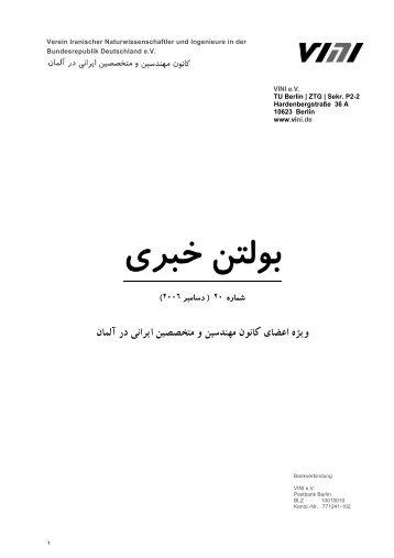 ﺑﻮﻟﺘﻦ ﺧﺒﺮی - Vereins Iranischer Naturwissenschaftler und Ingenieure