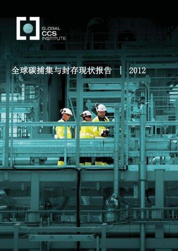 全球碳捕集与封存现状报告 2012 - Global CCS Institute