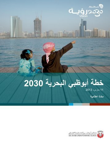 تنزيل .ZIP - مجلس أبوظبي للتخطيط العمراني
