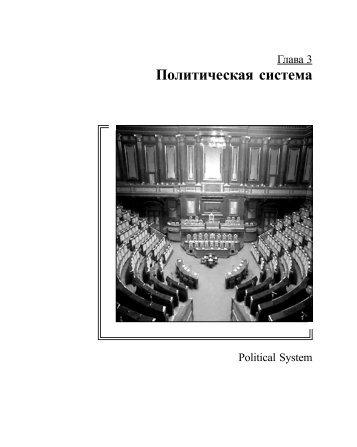 Политическая система - LiveInternet.ru