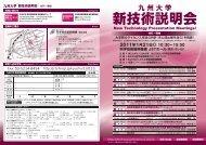2011年1月21日 10:30∼15:50 - 新技術説明会