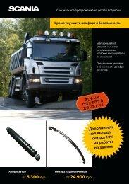 Брошюра Специальное предложение Scania на детали подвески