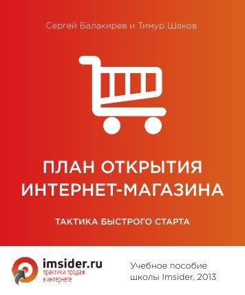 imsider_book