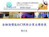 金融海嘯後全球CSR發展 - 企業永續發展協會