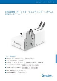 円周溶接機 オービタル・ウェルディング・システム 高性能 ... - Swagelok