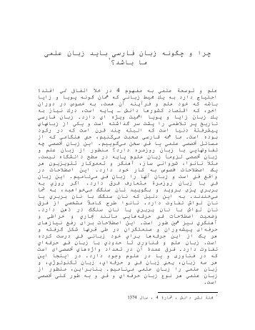 چرا و چگونه زبان فارسی باید زبان علمی ما باشد؟
