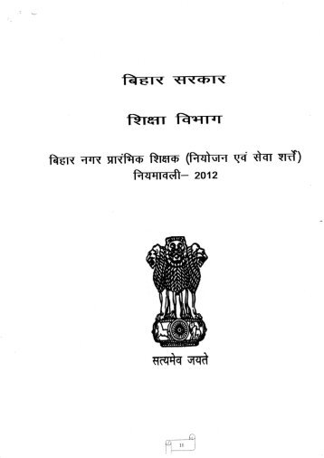 fu51-r;rr1{ e6trr6 furo (ffiq{ W riqr {rd) - Education Department of Bihar