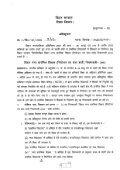 fu51-r;rr1{ e6trr6 furo (ffiq{ W riqr {rd) - Education Department of Bihar - Page 2