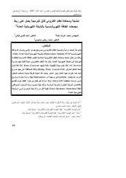 نمذجة ومحاكاة نظام الكتروني قابل للبرمجة يعمل على ربط ... - جامعة دمشق