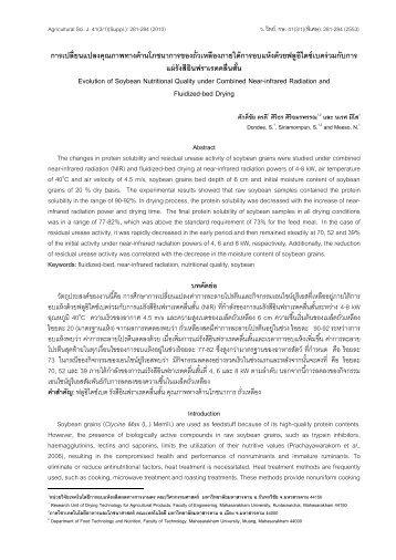 ชื่อเรื่องภาษาไทย (Cordia New, 15 pt, Bold, Exactly at 19 pt ... - CRDC