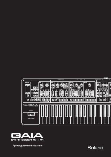 инструкции - Roland