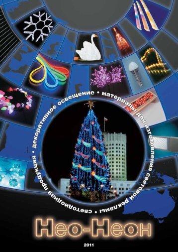 Скачать полный каталог Neo-Neon 2012