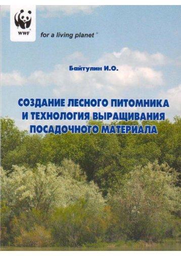 выращивание посадочного материала - Всемирный фонд дикой ...