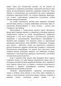 выращивание посадочного материала - Всемирный фонд дикой ... - Page 6