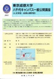 2011一般公開講座のご案内(PDF:2.64MB) - 東京成徳大学