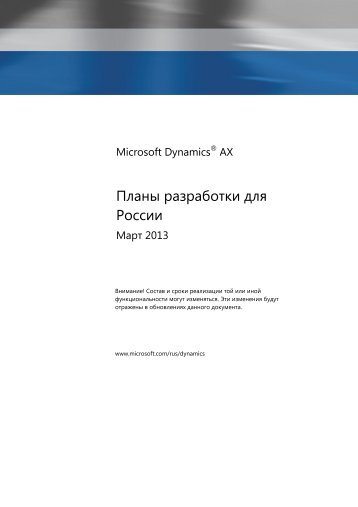 Планы разработки для России - TechNet Blogs