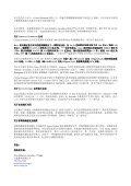 下载PDF 版本 - Critical Elements Corporation - Page 2