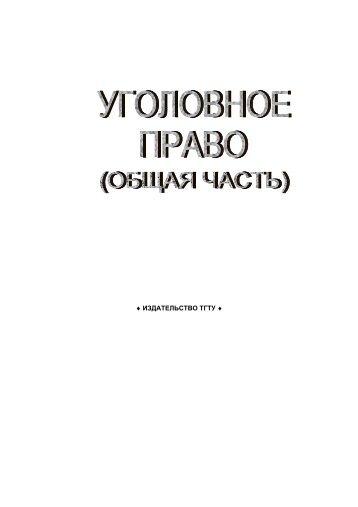 Уголовное право (Общая часть) - Тамбовский государственный ...
