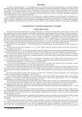Уголовное право (Общая часть) - Тамбовский государственный ... - Page 5