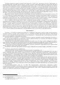 Уголовное право (Общая часть) - Тамбовский государственный ... - Page 7