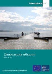 Деизоляция Абхазии - International Alert