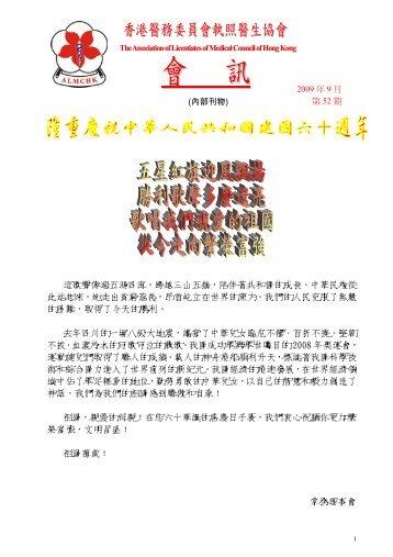 第52期會訊 - 香港醫務委員會執照醫生協會