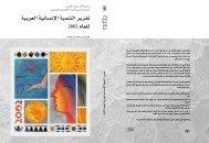 á«Hô©dG - Arab Human Development Reports