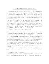 ノーベル賞受賞に関するNSFの発表について(10 月 16 日) 米国国立 ...